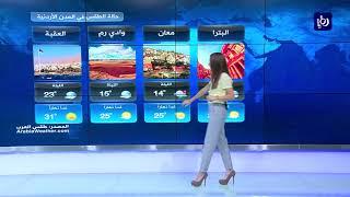 النشرة الجوية الأردنية من رؤيا 11-10-2018