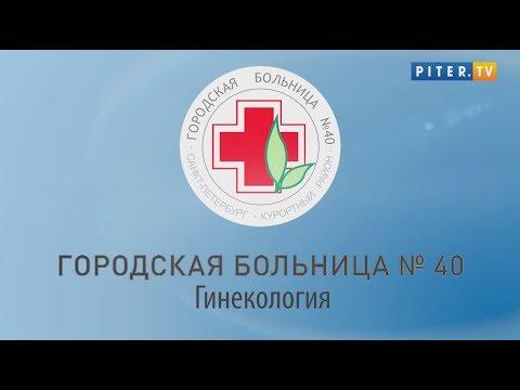 Комплексная гинекологическая помощь в Петербурге: Городская больница № 40 делится опытом