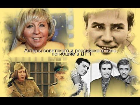 Актеры советского и