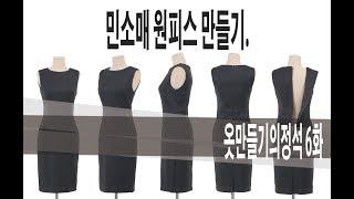 [옷만들기의정석 6화: 명품 민소매원피스 만들기.]