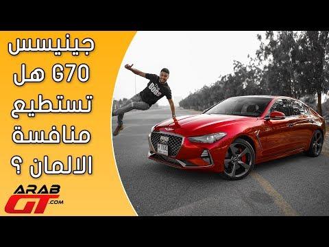 VIDEO: Genesis G70 2018 جينيسيس جي70
