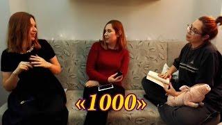 1000 ПОДПИСЧИКОВ!!! | КОНКУРС | РАСТРОЕНИЕ ЛИЧНОСТИ