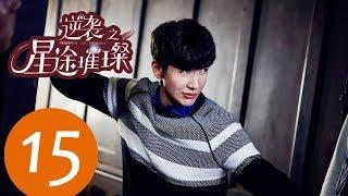 ENG SUB《逆袭之星途璀璨 Stairway to Stardom》EP15——主演:宋轶,种丹妮,彦希,韩雪