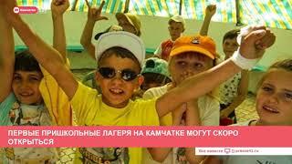 Камчатка: Новости дня 29.05.2020