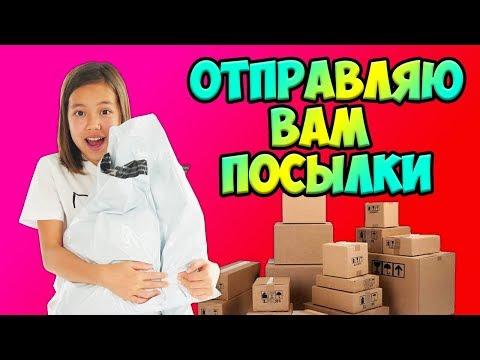 СЛАЙМЫ и МЕРЧ для МОИХ ПОДПИСЧИКОВ! / СОБИРАЮ Ваши ПОСЫЛКИ/Видео Мария ОМГ