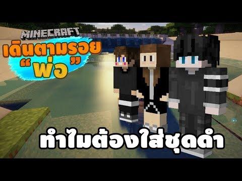 Minecraft เดินตามรอยพ่อ - ทำไมทุกคนต้องใส่เสื้อสีดำ