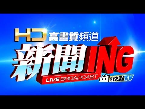 CTI中天新聞24小時HD新聞直播 │ CTITV Taiwan News HD Live|台湾のHDニュース放送| 대만 HD 뉴스 방송
