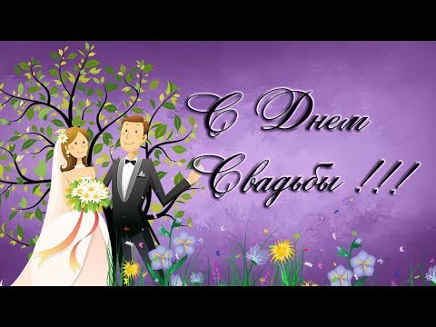Нежное поздравление с Свадьбой Красивое поздравление с Свадьбой