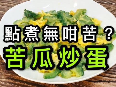 苦瓜炒蛋(點煮先冇咁苦?)