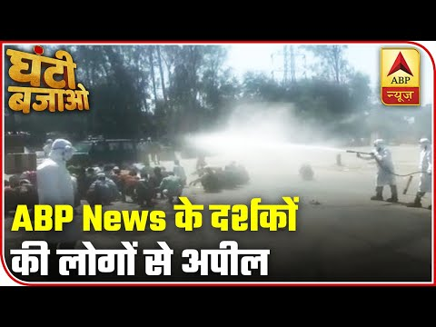 ABP News Viewers Request People To Adopt Social Distancing | Ghanti Bajao | ABP News