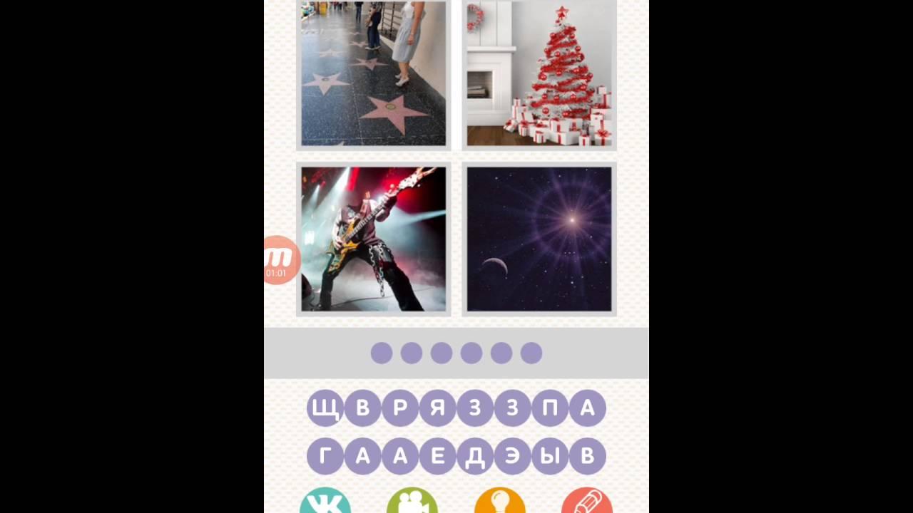 уровень ответ 3 фото 8 угадай