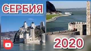 СЕРБИЯ ✓ Крепость •ГОЛУБАЦ• Монастырь •Tumane• | Golubačka tvrđava