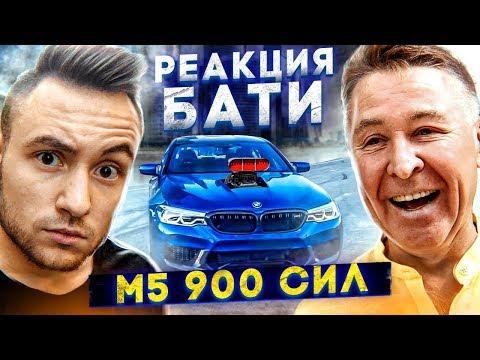 РЕАКЦИЯ БАТИ на BMW M5 F90 900 СИЛ