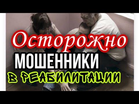 ОСТОРОЖНО МОШЕННИКИ В РЕАБИЛИТАЦИИ //КОРОНАВИРУС  СИЖУ ДОМА /