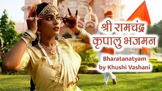 Shri Ramachandra Kripalu Bhajman   Tulsidas Bhajan   Bharatanatyam By Khushi Vashani
