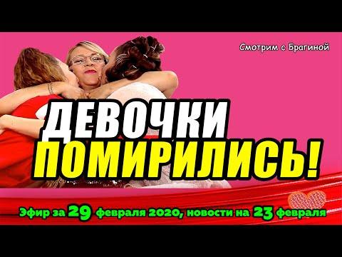 ДОМ 2 НОВОСТИ на 6 дней Раньше Эфира за  29 февраля  2020