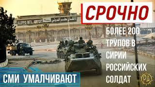 Более 200 трупов в Сирии Российских солдат. СМИ МОЛЧАТ! МАКСИМАЛЬНЫЙ  РЕПОСТ