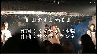 2017.12.18(月) 『BLINKLIGHT RECORDS presents ZOETROPE』in 新宿LOFT 「耳をすませば」 作詞:ミキティー本物 作曲:サクライケンタ 振付:ミキティー本物...