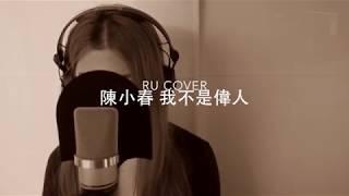 陳小春 我不是偉人|Jordan Chan (cover by RU)