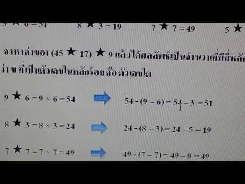 เฉลยข้อสอบTME ป.4 ข้อ 22 ปี 2555