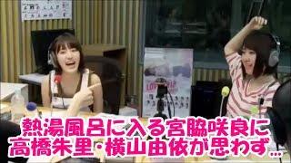 HKT48の宮脇咲良さんの風呂の温度を聞いて、AKB48の高橋朱里さん、横山...