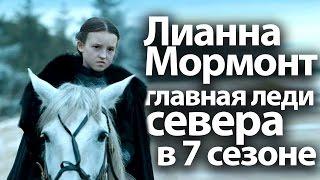 Лианна Мормонт главная леди Севера в 7 сезоне сериала игра престолов