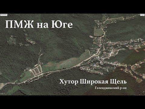 Широкая Щель |Геленджик| Переезд на Юг| ПМЖ Краснодарский край| Земля на юге||