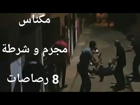 فيديو مرعب بمكناس !! مواجهة بين شرطة ومجرم نهاية دراميا ..