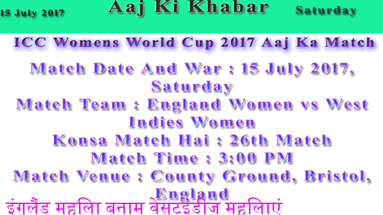 Icc Womens World Cup 2017 England Women Vs West Indies Women Aaj Ka Match - Youtube