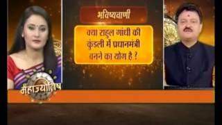 Prediction On Rahul Gandhi --(Samay) -- 19-4-2014