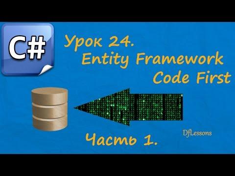 Уроки C#. Entity