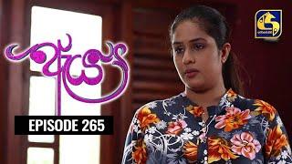 Aeya Episode 265 || ''ඇය '' || 20th JUNE 2021 Thumbnail