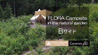 フローラキャンプサイト【Bサイト】グランピング