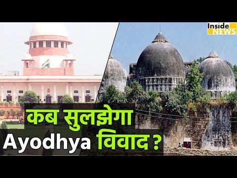 तारीख-पे-तारीख, पर सुलझ नहीं रहा है Ayodhya विवाद, Supreme Court को करना है फैसला