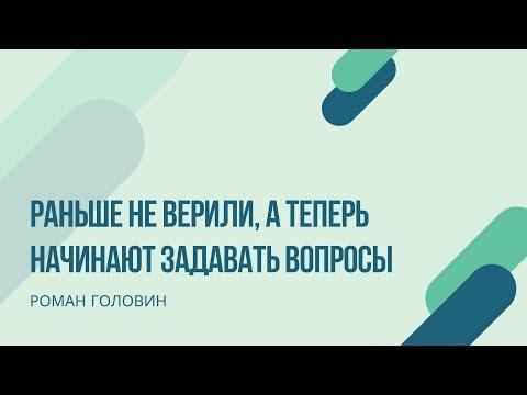 Раньше не верили, а теперь начинают задавать вопросы - Роман Головин