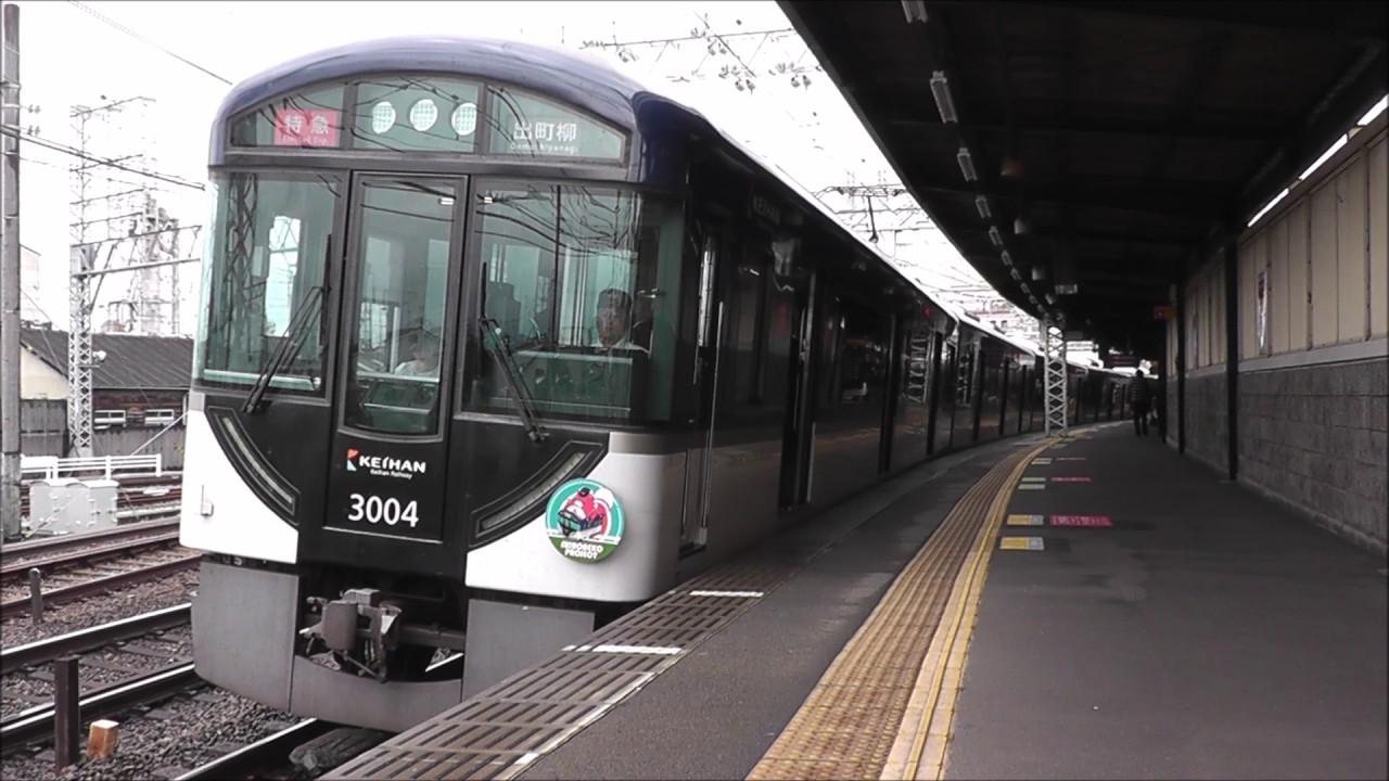 京阪3000系 3004F 中書島駅 到著~発車シーン - YouTube
