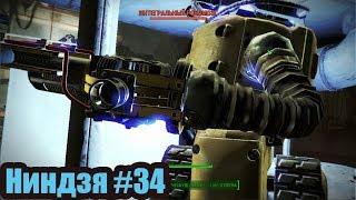 Ниндзя 34. Завод Дженерал Атомикс Fallout 4