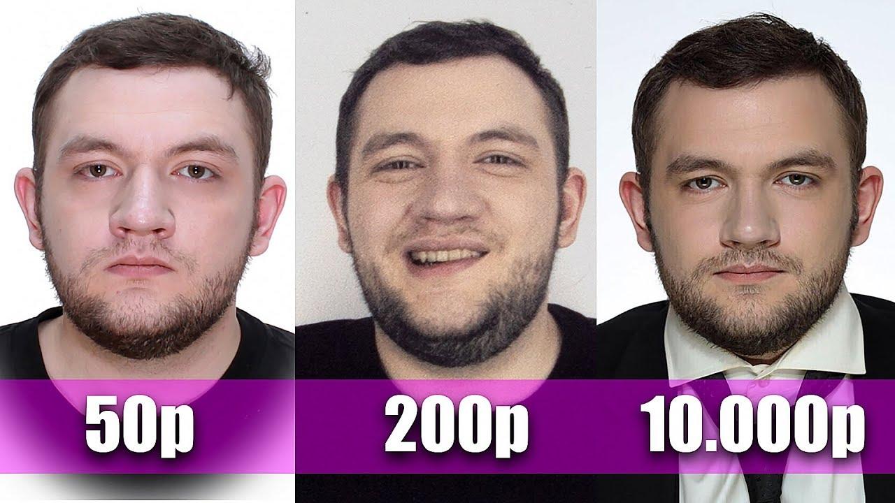 ФОТО НА ПАСПОРТ ЗА 50 / 200 / 10000 РУБЛЕЙ - YouTube