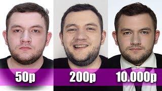 ФОТО НА ПАСПОРТ ЗА 50 / 200 / 10000 РУБЛЕЙ