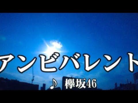 欅坂46/アンビバレント 歌ってみた@MISAKI