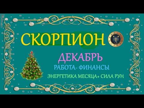 ♏СКОРПИОН- ДЕКАБРЬ 2020г ☃ ТАРО Гороскоп+ СИЛА РУН. Работа- Финансы. Fortune telling.
