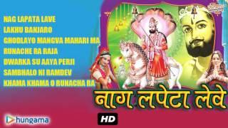 Baba Ramdev Ji Bhajans Audio Jukebox 2016 || Top 7 Superhit Rajasthani Devotional Songs