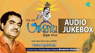 Krishna Songs by Kazi Nazrul Islam | Bengali Devotional Songs | Audio Jukebox