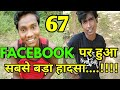 YouTube Turbo PRINCE KUMAR COMEDY | PART 67 | PRINCE KUMAR WITH TEAM