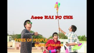 Types Of People During Uttrayan | Makarsankranti Special 2018 | Back Banchers BB | Gujarati Video