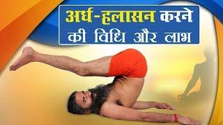 अर्ध हलासन (Ardha Halasana) करने की विधि और लाभ | Swami Ramdev