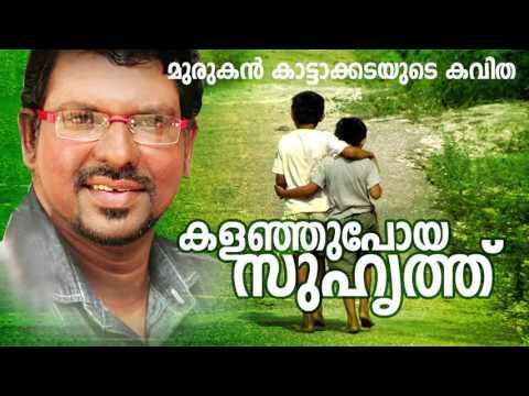 Kalanjupoya Suhruthu | Malayalam Kavitha |...