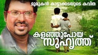 Kalanjupoya Suhruthu | Malayalam Kavitha | Ft. Murukan Kattakada