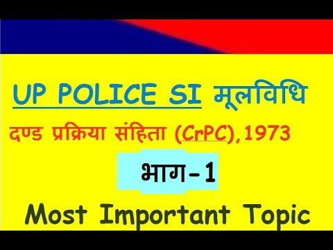 UPP SI Most important मूल विधि Criminal Procedure Code (CrPC) Act 1973 in  Hindi Part- 1