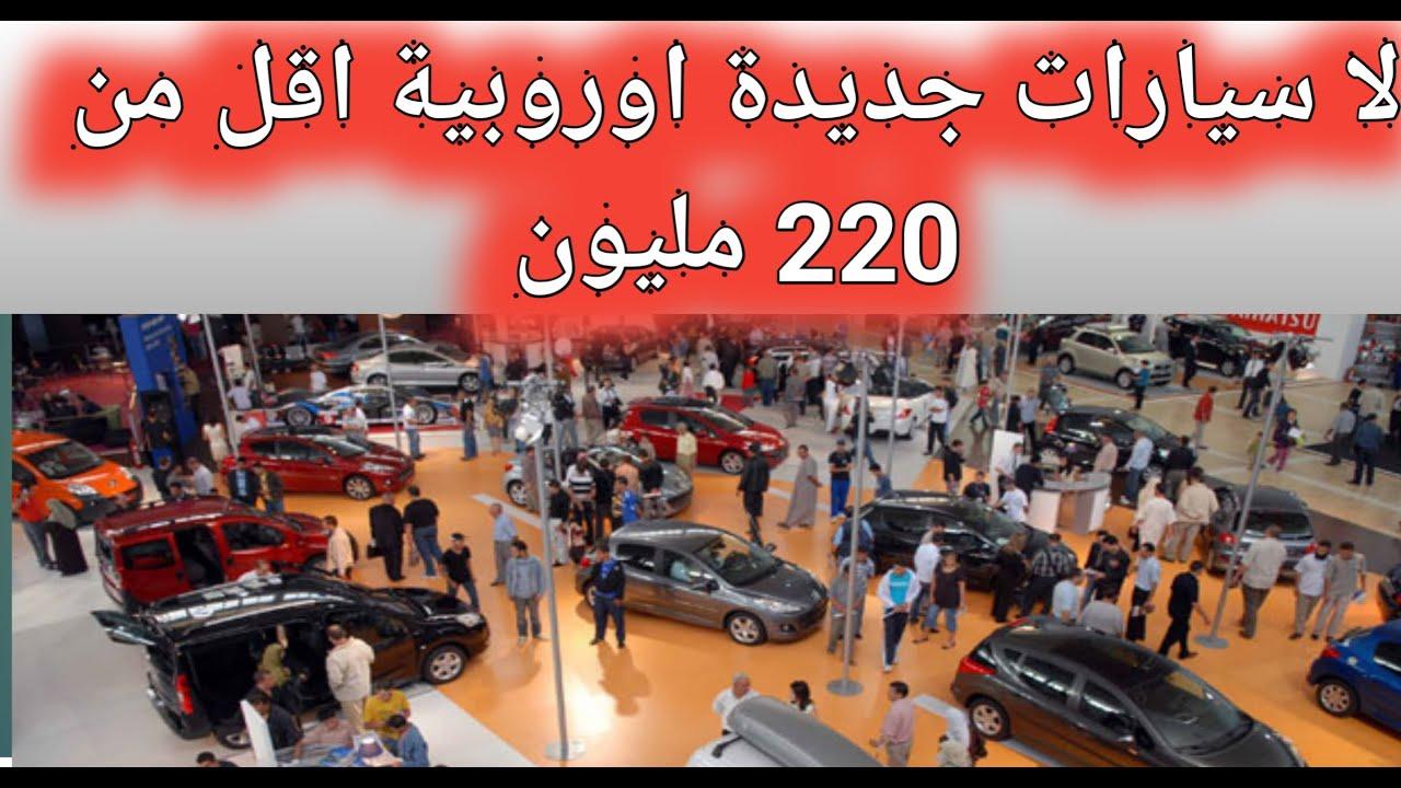 أسعار السيارات اوروبية الجديدة بعد استيراد